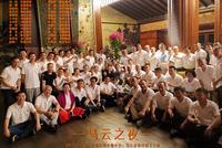 深圳福利彩票中心,阿里20周年晚会结束后 马云还临时组了个局!(图)