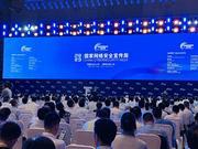 2019年网安周今天开幕 9场高峰论坛聚焦前沿趋势