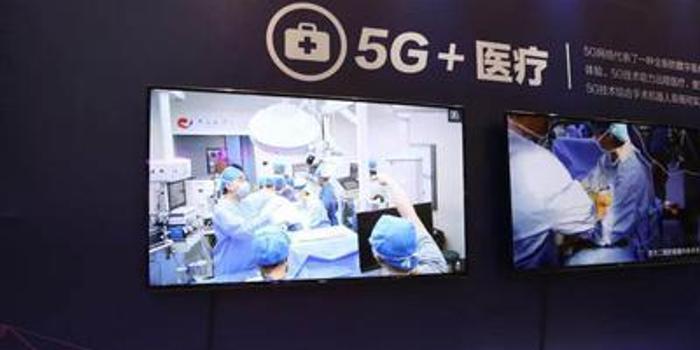 标准正在制定应用开始落地 5G+医疗全面落地还会远吗