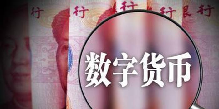 何时发数字货币? 央行行长易纲最新回应来了