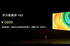 华为智慧屏国内发布:65寸售6999元 75寸12月开售