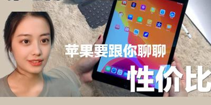第七代iPad体验:苹果要跟你聊聊性价比