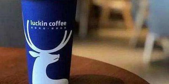 瑞幸咖啡将于11月13日发布2019年第三季度财报