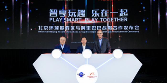 阿里與北京環球度假區戰略合作 打造文化旅游新地標