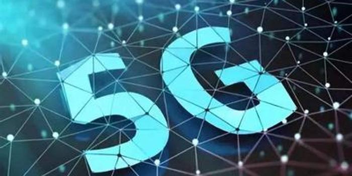 全球近八成運營商將部署SA模式5G網絡