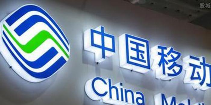 中国移动前三季度净利润818亿元 同比下降13.9%