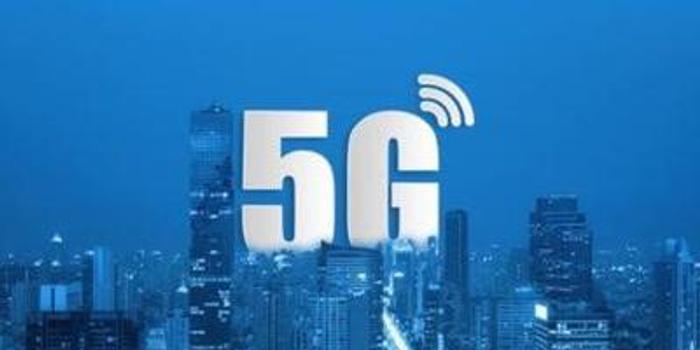 5G市场背后的供给短板和消费焦虑