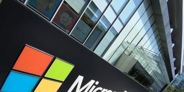 微软高管解读第一财季财报:强劲趋势会持续全年