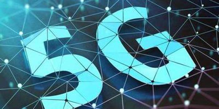 信通院王志勤:我国5G产业已处于全球第一梯队