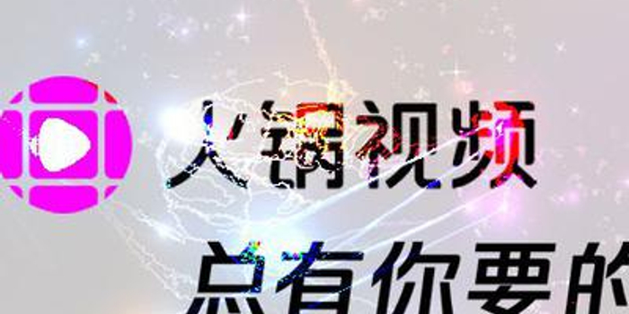 腾讯否认裁撤火锅视频项目组:只是团队并入腾讯视频