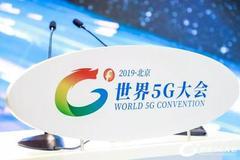 2019世界5G大会召开 蔡奇王勇出席并致辞