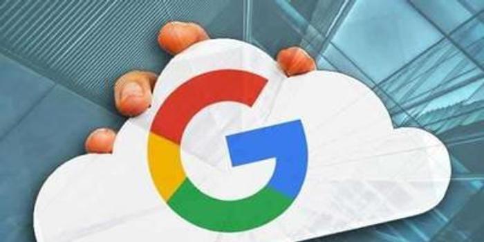 谷歌云服務器上發現未受保護數據庫 12億人信息泄露