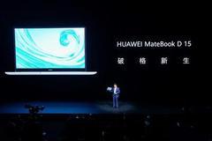 华为MateBook D开启全面轻薄 3699年轻潮流