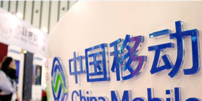 中国移动将对防疫抗灾一线用户实施免停机服务