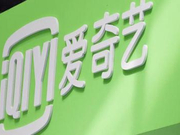 苹果利润增长11% 爱奇艺等内容厂商股价上涨