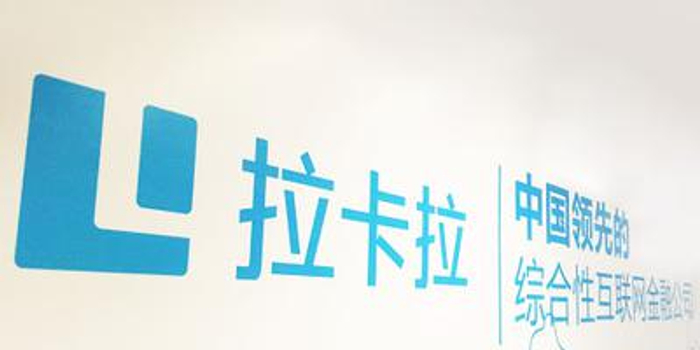 拉卡拉孙陶然:公司是每一个小伙伴的坚强后盾