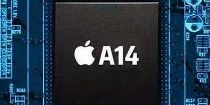 电子时报:传苹果A14总产量将比A13高出50%以上