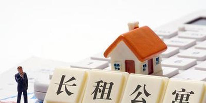 疫情下长租公寓生存图景:运营商业主租客三方博弈