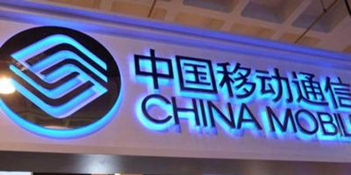中國移動首次公布5G運營數據:5G套餐客戶達673.6萬