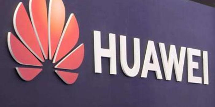 華為設立歐洲5G工廠:選址法國 預計年產值10億歐元