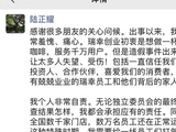 瑞幸董事长陆正耀回应22亿元财务造假:个人非常自责