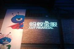 蚂蚁集团披露招股文件:支付宝12月内总支付交易量118万亿元