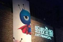 蚂蚁2000亿美元估值IPO背后:马云持股8.8% 员工最受益?