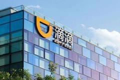 传滴滴最快年内香港IPO 官方未予置评