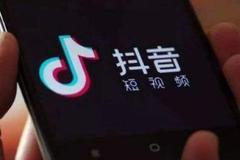 字节跳动:TikTok非中国业务 总部目前还未最后确定