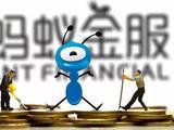 蚂蚁集团确认A+H上市 估值万亿坐实科创板一哥?
