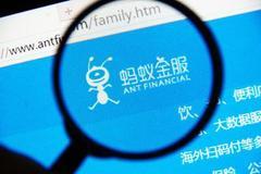 蚂蚁递交招股文件:A+H发行新股不低于发行后总股本的10%