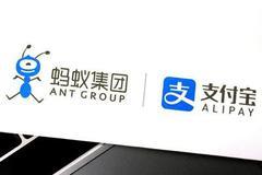 蚂蚁披露IPO募资用途:科技创新、数字经济升级、全球可持续发展