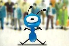 蚂蚁或10月在沪港两地IPO 去年营收1206亿研发超百亿
