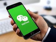 腾讯:WeCom是企业微信海外版 和WeChat是不同产品