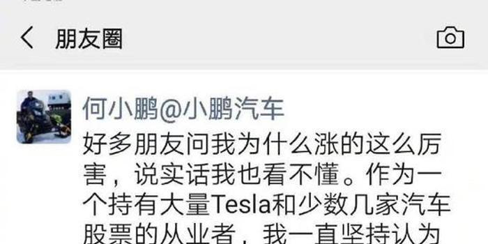 小鹏汽车创始人:没有看到特斯拉高估值的逻辑
