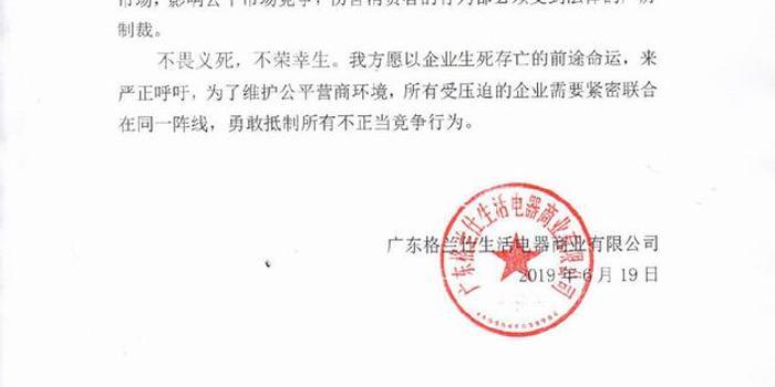 格兰仕再发声明:会坚持与不公平抗争 反对平台霸权