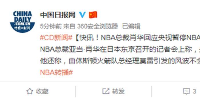 NBA总裁亚当·肖华回应央视暂停NBA转播:令人遗憾