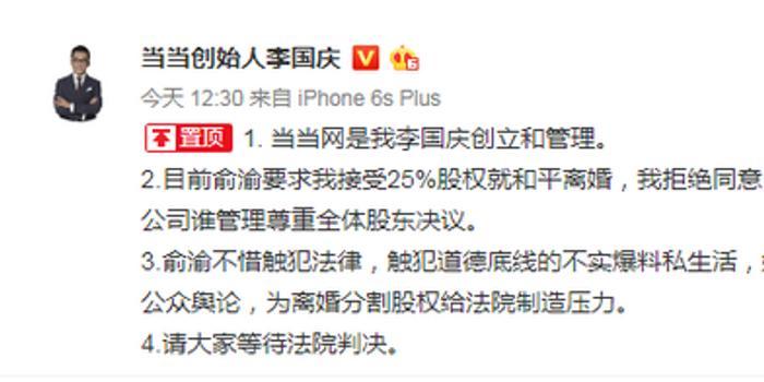 当当网今年预计经营利润6.1亿元 李国庆要求平分股权