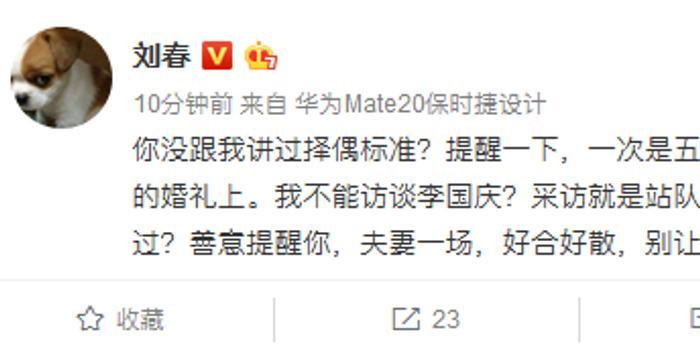 刘春回应俞渝:夫妻一场好合好散,别让别人笑话