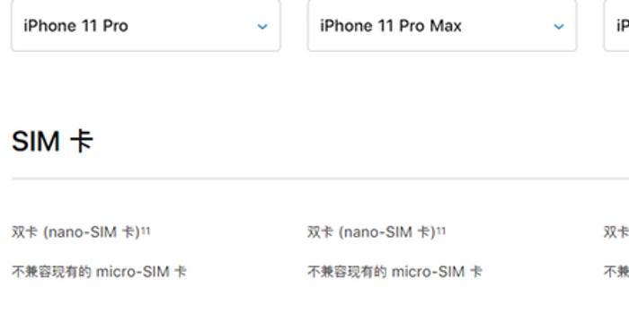 苹果新发三款iPhone 国行进入全系双卡时代