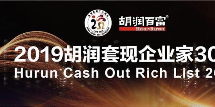 2019胡润套现企业家30强:马云家族套现40亿元排第6