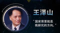 王泽山、侯云德获2017国家最高科学技术奖