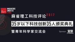 麻省理工科技评论发布中国35岁以下科技创新青年35人