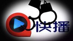 """""""快播""""案继续开庭 CEO王欣等当庭认罪"""