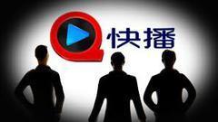 快播案二审宣判驳回上诉 王欣、吴铭等4名高管分别获刑