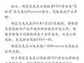 花椒:胡震生非前CEO 与其推广的Showcoin无任何关联