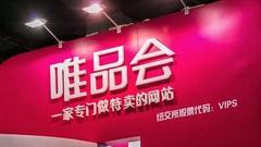 腾讯和京东将向唯品会投资8.63亿美元 溢价55%