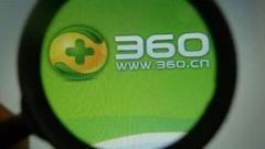 证监会:360借壳江南嘉捷重组事项获有条件通过