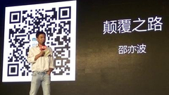 经纬邵亦波:区域链会重构很多行业 投资ICO是买彩票