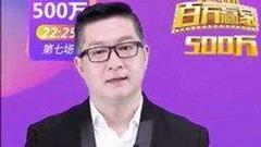 直播问答将港台列为国家 花椒道歉:出题者不慎